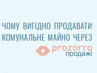 Відтепер комунальне майно міста продаватиметься через систему «ProZorro .Продажі» 3b5ca468007aa